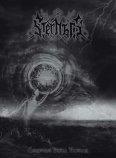 Sternatis - Ramming with Maelstorm of Will