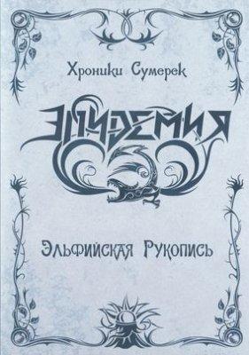 Эпидемия - Хроники сумерек: Эльфийская рукопись