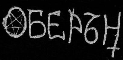Оберън - Logo