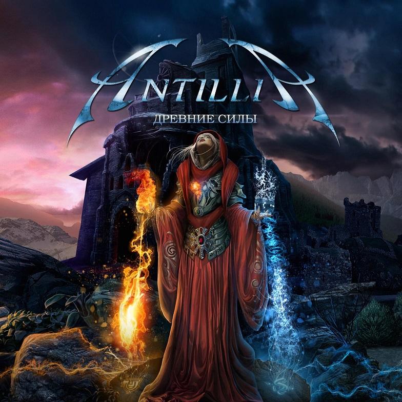 Antillia - Древние силы
