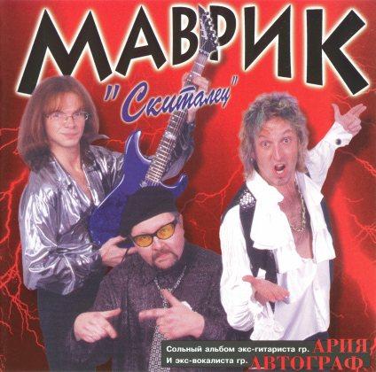 Сергей Маврин - Скиталец