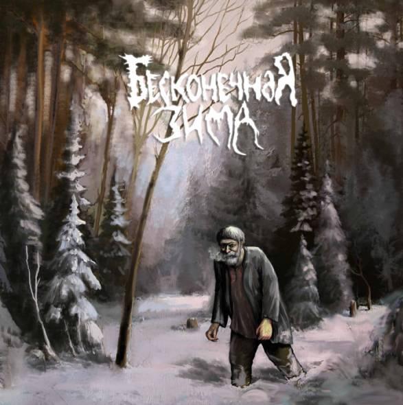 Бесконечная Зима - Хиус