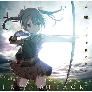 Iron Attack! - 士魂 ~占守島の戦い~
