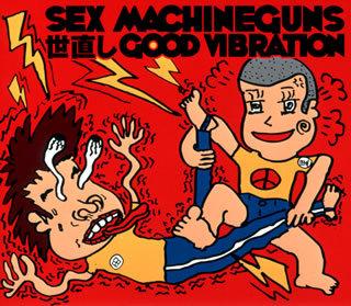 Sex Machineguns - 世直し Good Vibration