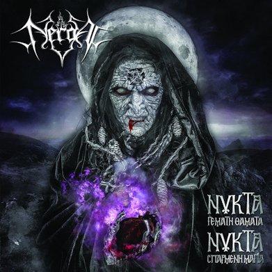 Nergal - Νύκτα γεμάτη θάματα - νύκτα σπαρμένη μάγια