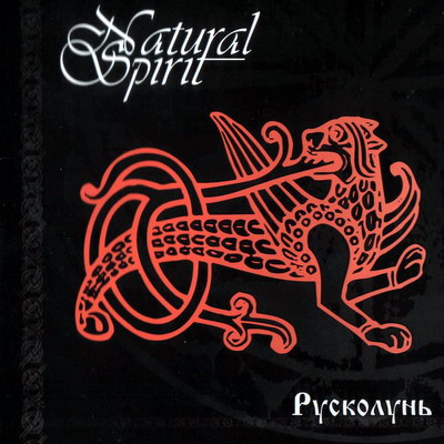 Natural Spirit - Русколунь