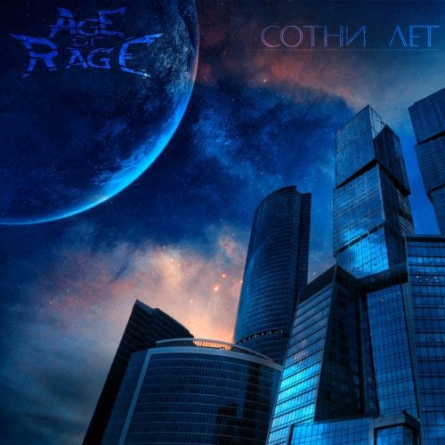 Age of Rage - Сотни лет