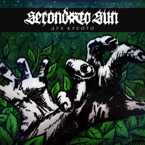 Second to Sun - Дух Кусото