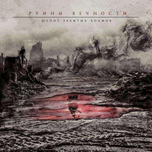 Руины Вечности - Шёпот забытых холмов