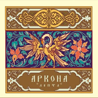 Аркона - Лепта