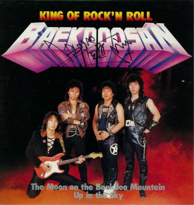 Baekdoosan - The King of Rock'n Roll