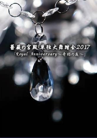 薔薇の宮殿 - 単独大舞踏会 2017 「Royal Anniversary~奇跡の夜~」