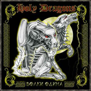 Holy Dragons - Волки Одина