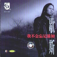 Powell Young - 我不会忘记最初 (I Won't Forget the Past)