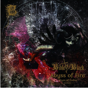 Bible Black - Abyss of Zodiac ~Abyss of Fire