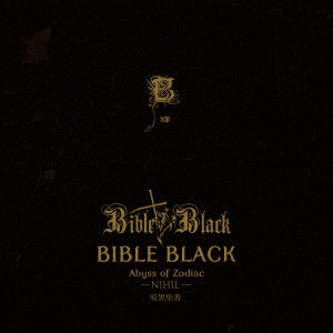 Bible Black - Abyss of Zodiac ~Bible Black