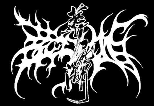葬尸湖 - Logo