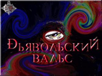 Сергей Маврин - Дьявольский вальс