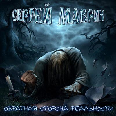 Сергей Маврин - Обратная сторона реальности
