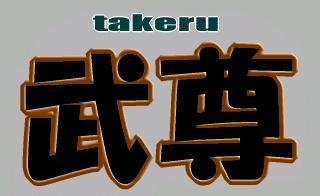 武尊 - Logo
