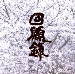 Gargoyle - 回顧録