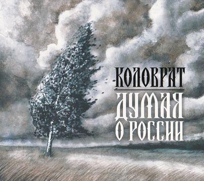 Коловрат - Думая о России