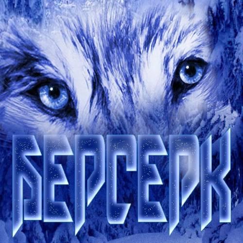 IceThurs - Берсерк