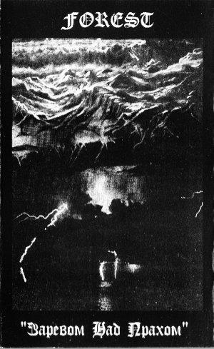 Forest - Заревом над прахом