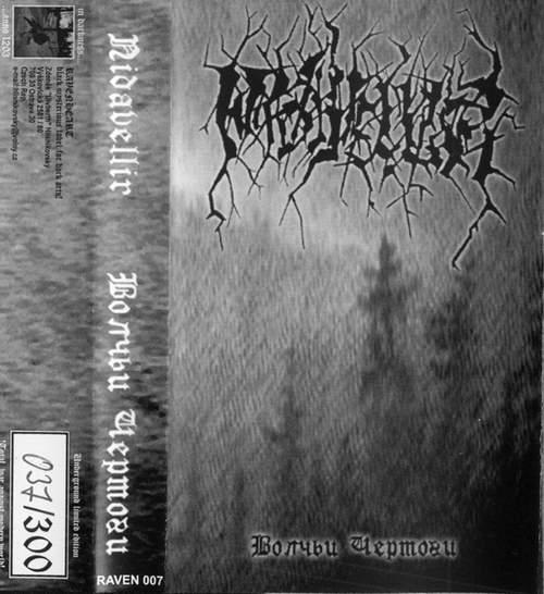 Nidavellir - Волчьи чертоги