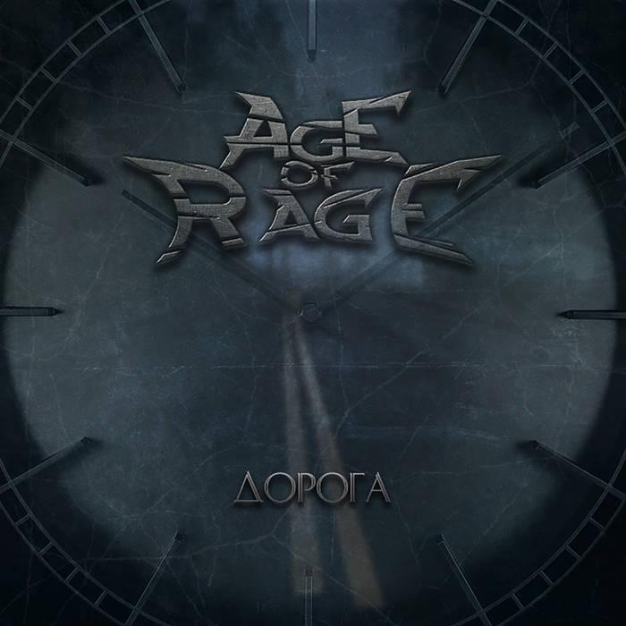 Age of Rage - Дорога
