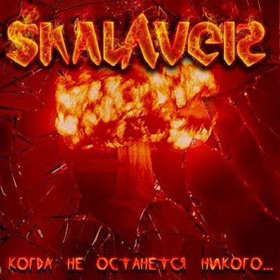 Skalaver - Когда не останется никого...