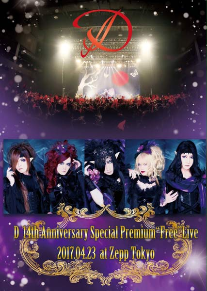 "D - D 14th Anniversary Special Premium ""Free"" Live 2017.4.23 at Zepp Tokyo"