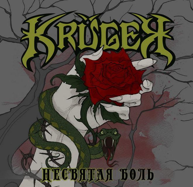 Krüger - Несвятая боль