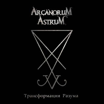 Arcanorum Astrum - Трансформация разума
