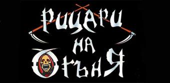 Рицари на Огъня - Logo