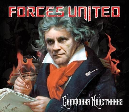Forces United - Симфония Холстинина