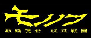 モノノフ - Logo