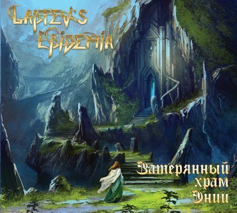 Laptev's Epidemia - Затерянный храм Энии