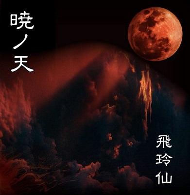 飛玲仙 - 暁ノ天