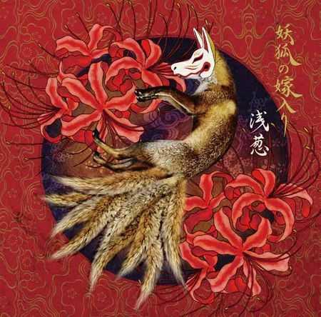 Asagi - 妖狐の嫁入り