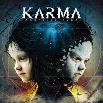 Karma - Сохраняя лицо