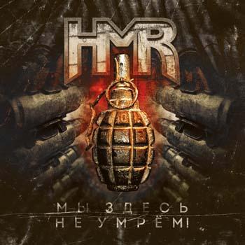 HMR - Мы здесь не умрём!