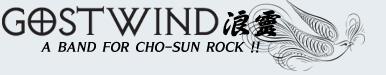 Gostwind - Logo