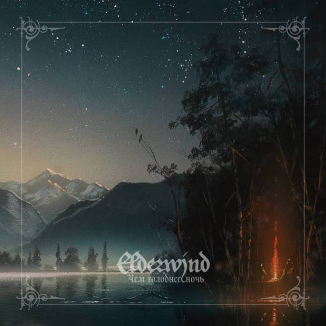 Elderwind - Чем холоднее ночь