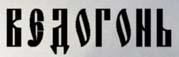 Ведогонь - Logo