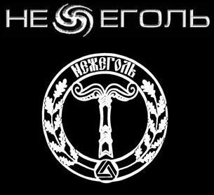Нежеголь - Logo