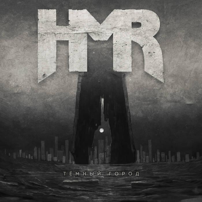HMR - Тёмный город
