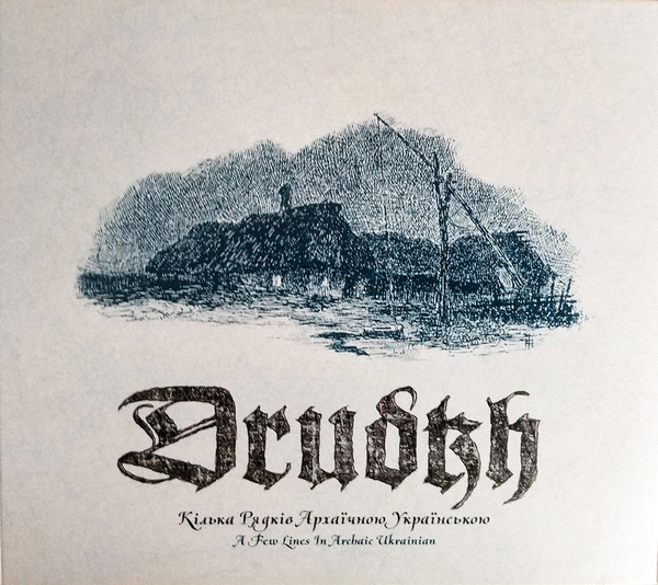 Drudkh - Кілька рядків архаїчною українською (A Few Lines in Archaic Ukrainian)