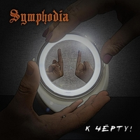 Symphodia - К чёрту!