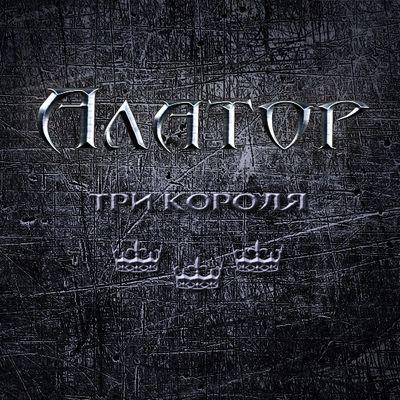 Алатор - Три короля